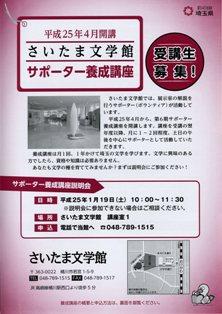 サポーター養成講座・表ブログ用.jpg
