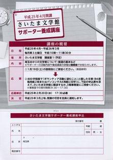 サポーター養成講座・裏ブログ用.jpg
