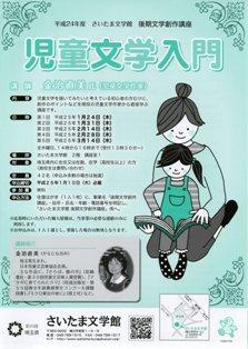 児童文学入門・表ブログ用.jpg