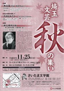 埼玉文芸秋の集い.jpg