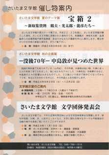 文芸講演会裏ブログ用.jpg