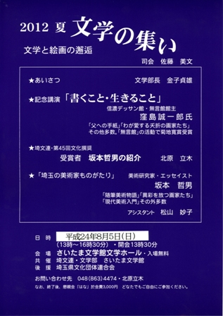 2012夏文学の集い.jpg