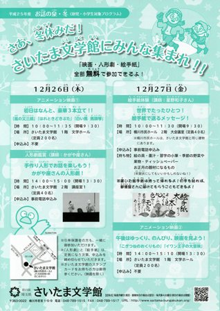 h25お話の泉・冬ブログ用.jpg
