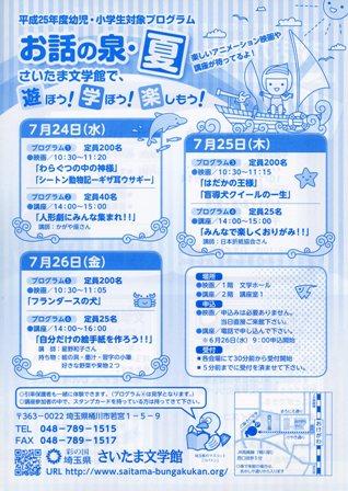 h25お話の泉・夏ブログ用.jpg