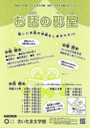 h25お話の部屋・表ブログ用.jpg