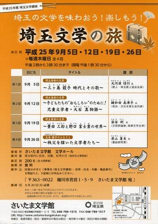 h25埼玉文学講座ブログ用.jpg