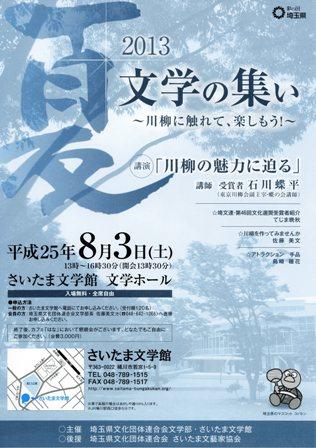 2013夏文学の集いブログ用.jpg