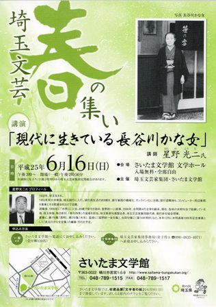 埼玉文芸春の集いH25ブログ用.jpg