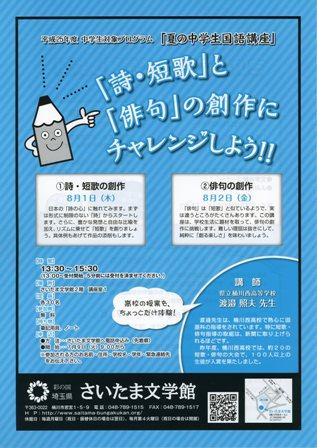 h25夏の中学生国語講座ブログ用.jpg