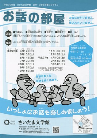 h26お話の部屋ブログ用.jpg